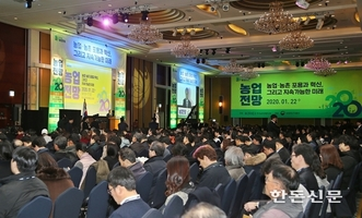 '농업·농촌 포용과 혁신…'주제 '농업전망 2020' 개최
